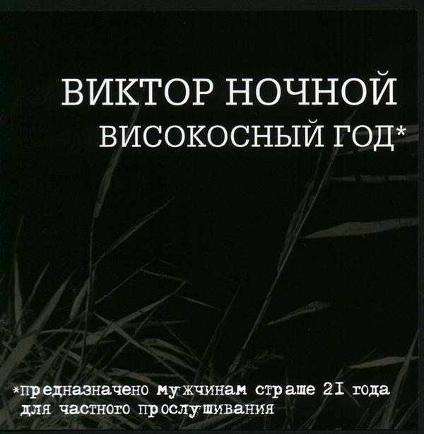 2008 ВИСОКОСНЫЙ ГОД